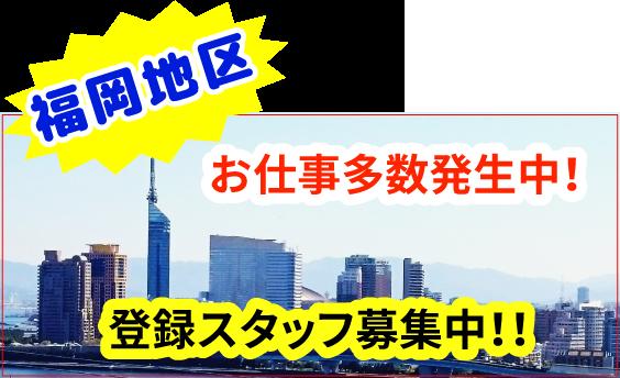 福岡地区 お仕事大量発生! 登録スタッフ大募集!!