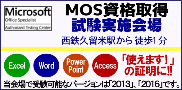 MOS試験のご案内 資格取得の試験実施会場 Word Excel PowerPoint Access