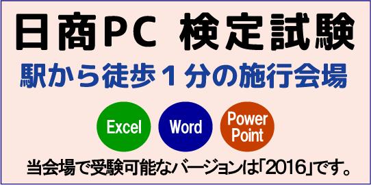 日商PC検定試験のご案内 検定試験 施行会場 Word Excel PowerPoint